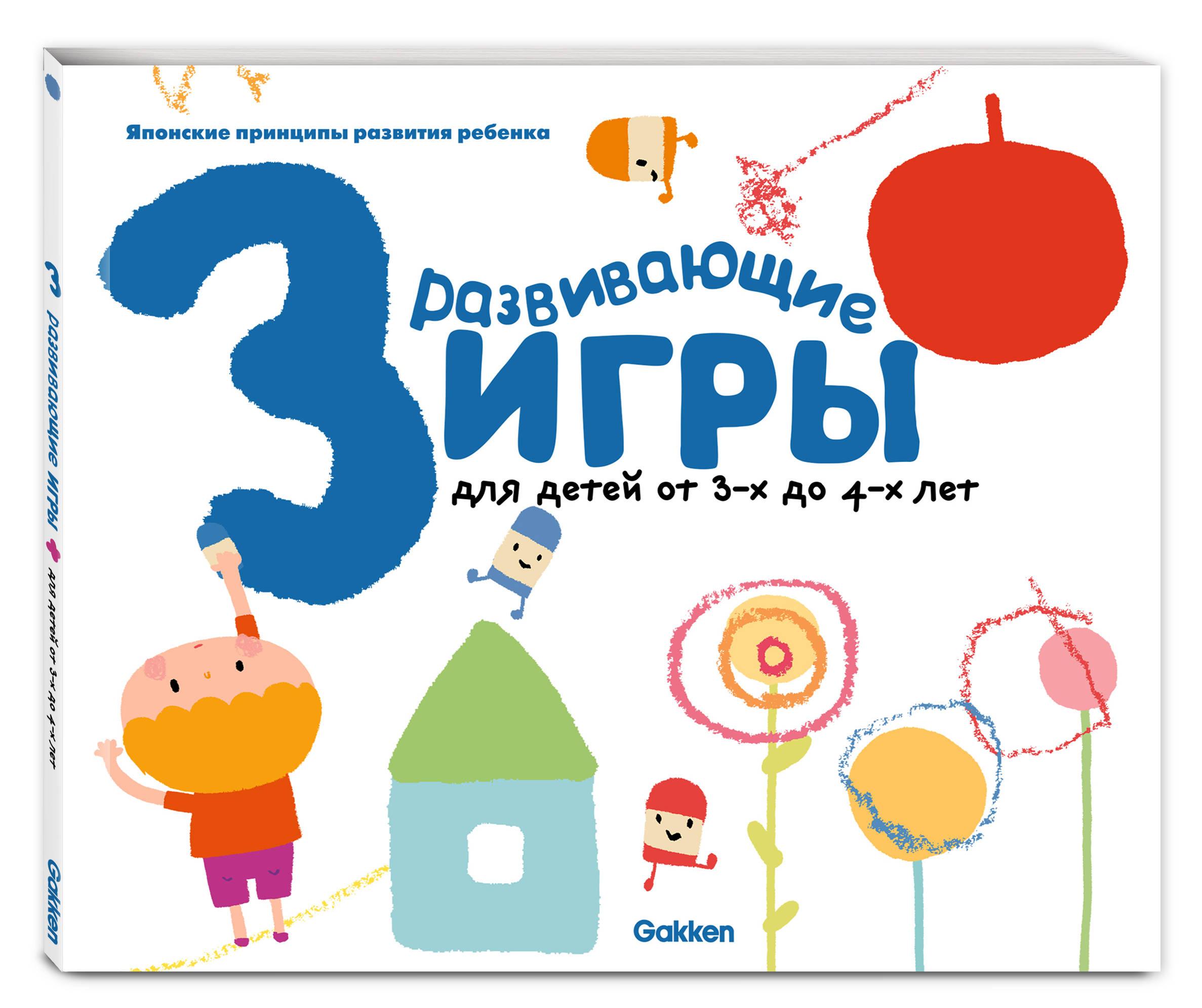 Gakken. Развивающие игры для детей от 3-х до 4-х лет (с наклейками) в в лещинская развивающие игры с детьми до 3 х лет