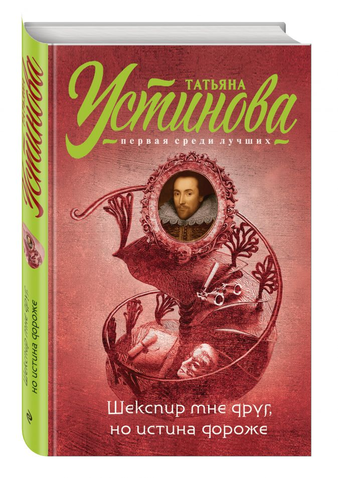 Татьяна Устинова - Шекспир мне друг, но истина дороже обложка книги