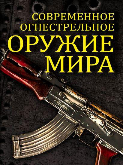 Современное огнестрельное оружие мира. 2-е издание - фото 1