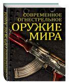 Волков В. - Современное огнестрельное оружие мира. 2-е издание' обложка книги
