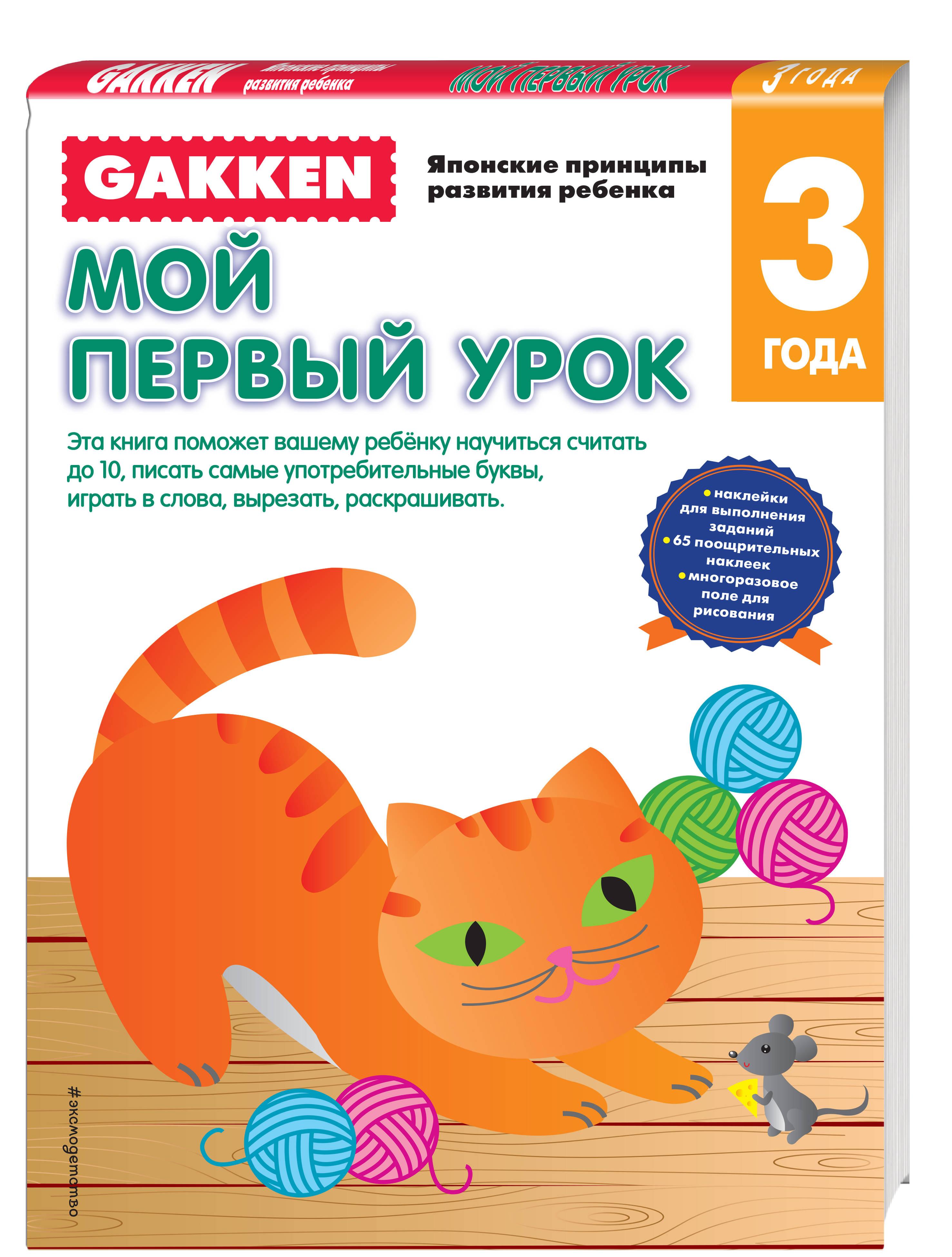 Gakken. 3+ Мой первый урок gakken 2 мой первый карандаш