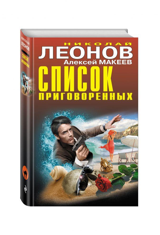 Николай Леонов, Алексей Макеев - Список приговоренных обложка книги