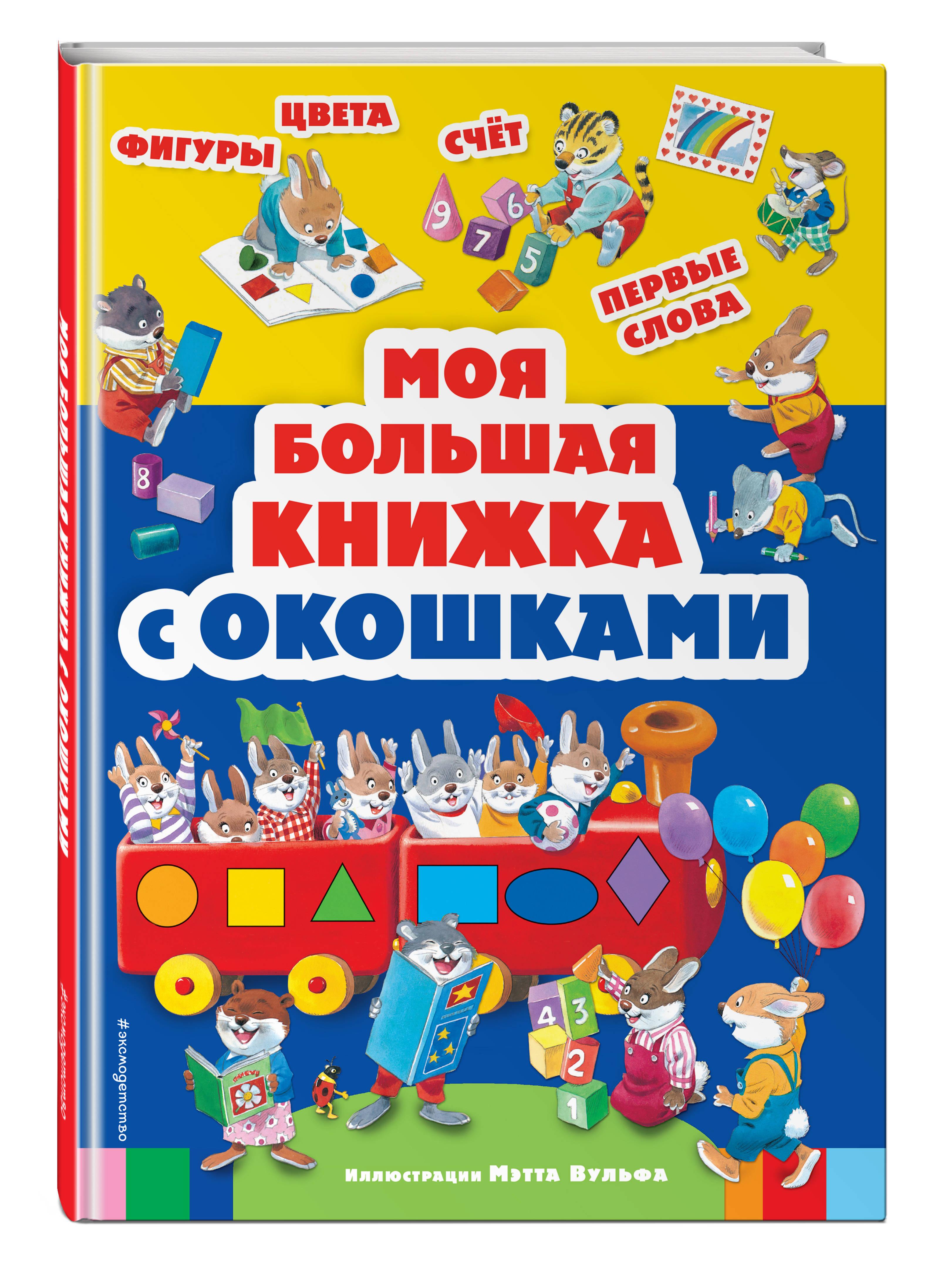 Моя большая книжка с окошками талалаева е ред моя большая книжка с окошками