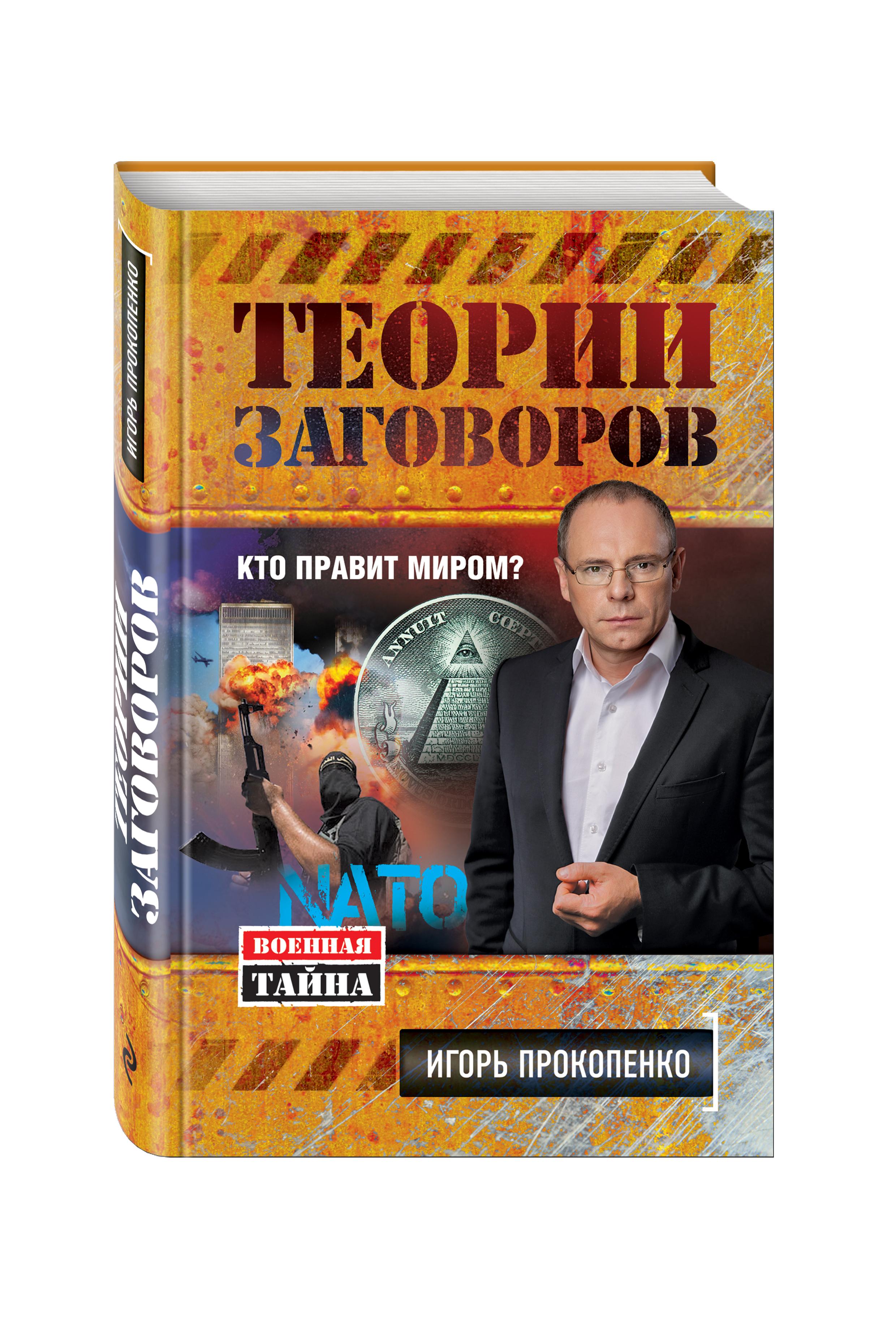 Прокопенко И.С. Теории заговоров. Кто правит миром?