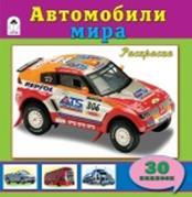Автомобили мира (познавательные раскраски с накл.)