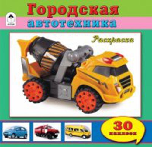 Городская автотехника (познавательные раскраски с накл.)