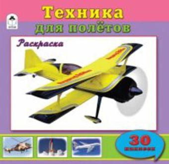 Техника для полетов (познавательные раскраски с накл.)