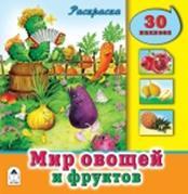 Мир овощей и фруктов (познавательные раскраски с накл.)