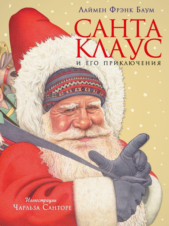 Лаймен Фрэнк Баум - Санта Клаус и его приключения (ил. Ч. Санторе) обложка книги