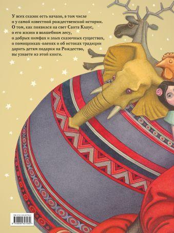 Санта Клаус и его приключения (ил. Ч. Санторе) Лаймен Фрэнк Баум