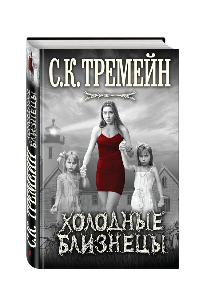 С.К. Тремейн - Холодные близнецы обложка книги