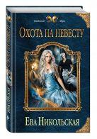 Никольская Е.Г. - Охота на невесту' обложка книги