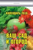 """Календарь отрывной  """"Ваш сад и огород""""(ИБ)2016"""