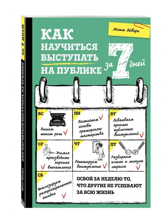 Мэтт Эйвери - Как научиться выступать на публике за 7 дней обложка книги