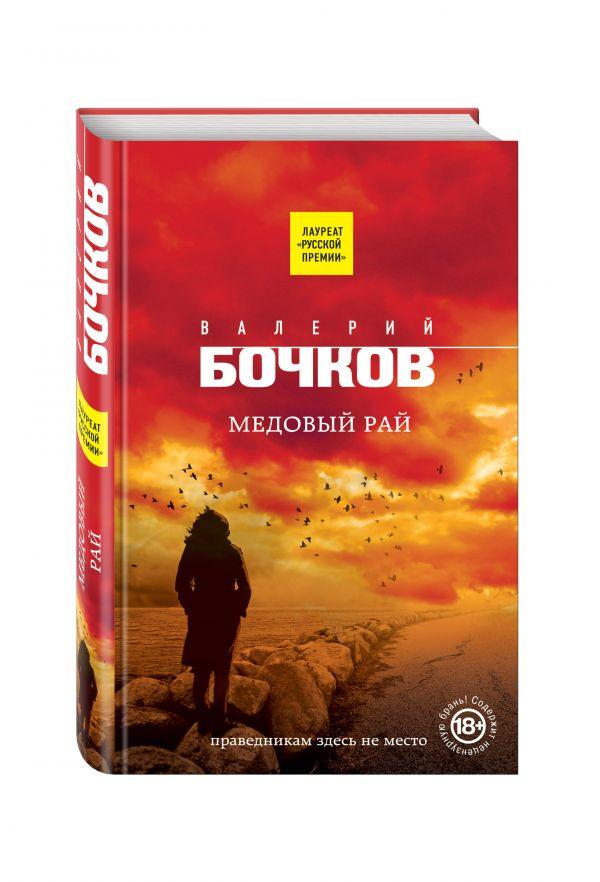 Медовый рай Бочков В.Б.