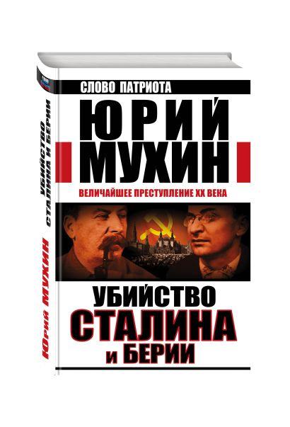 Убийство Сталина и Берии. Величайшее преступление ХХ века - фото 1