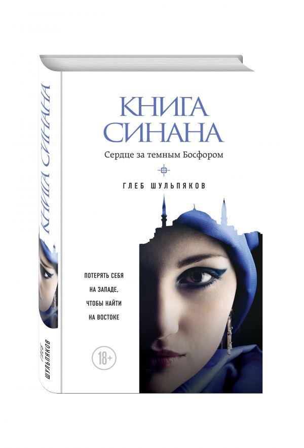 Книга Синана. Сердце за темным Босфором Шульпяков Г.Ю.