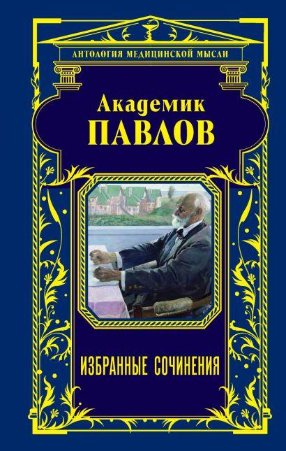Академик Павлов. Избранные сочинения - фото 1