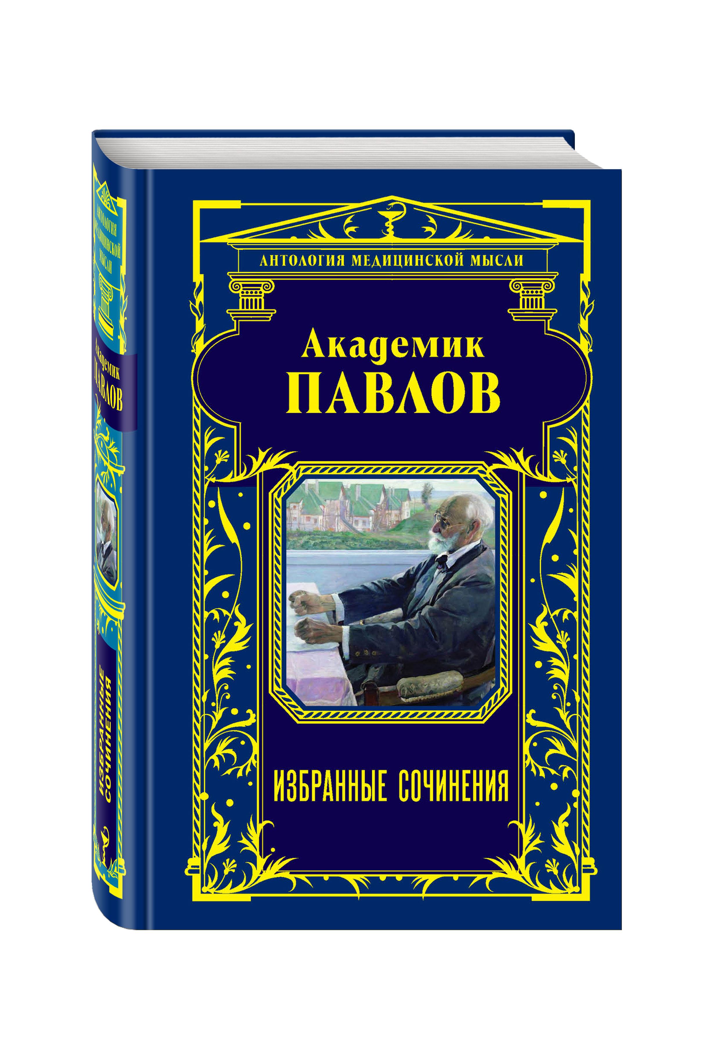 Академик Павлов. Избранные сочинения от book24.ru