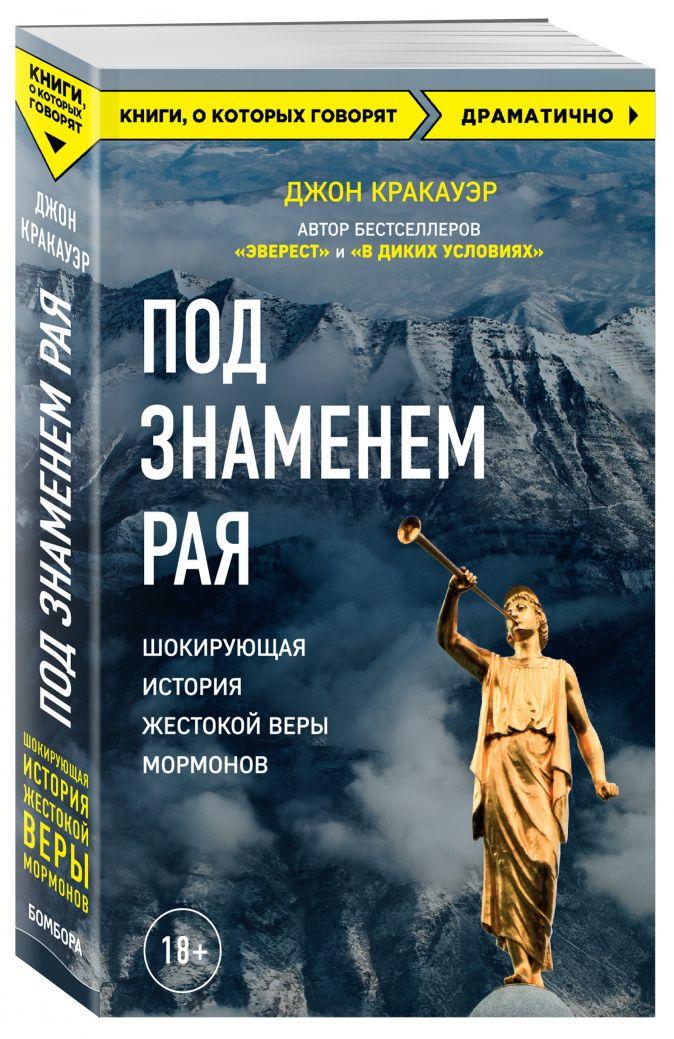 Джон Кракауэр - Под знаменем Рая. История жестокой веры обложка книги
