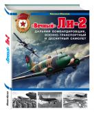 Маслов М.А. - «Вечный» Ли-2 – дальний бомбардировщик, военно-транспортный и десантный самолет' обложка книги