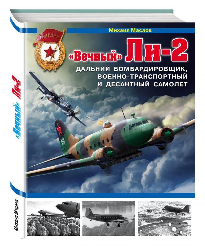 Маслов М.А. - «Вечный» Ли-2 – дальний бомбардировщик, военно-транспортный и десантный самолет обложка книги