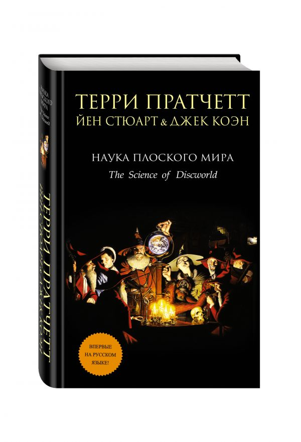 Наука Плоского мира Пратчетт Т., Стюарт Й., Коэн Дж.
