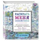 Маклоу Л. - Раскрась меня спокойствием. 100 рисунков-раскрасок для медитации и релаксации' обложка книги