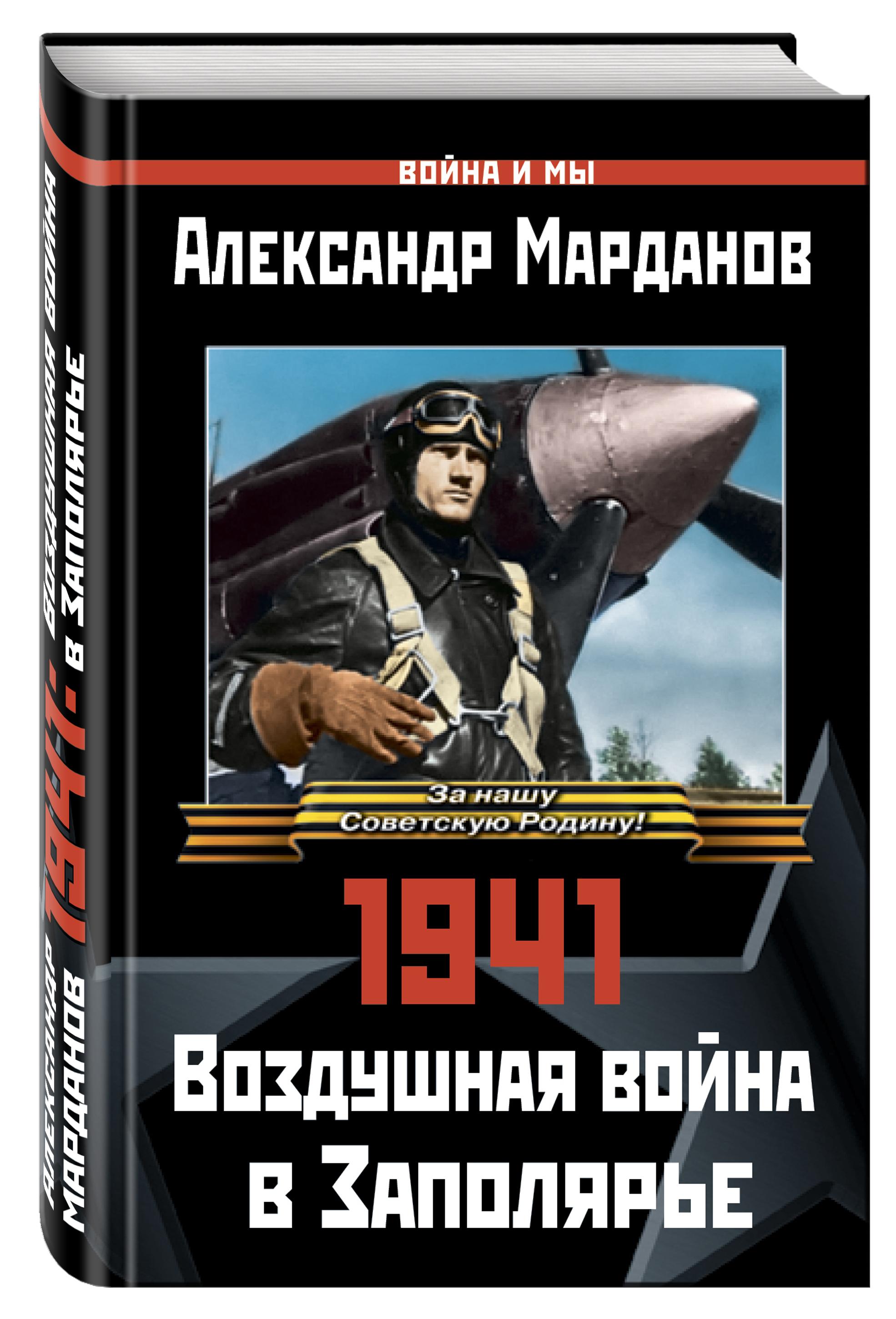 1941. Воздушная война в Заполярье