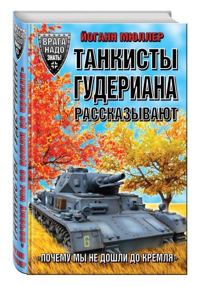 Танкисты Гудериана рассказывают. «Почему мы не дошли до Кремля» - фото 1