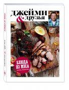 Джейми Оливер - Выбор Джейми. Блюда из мяса' обложка книги