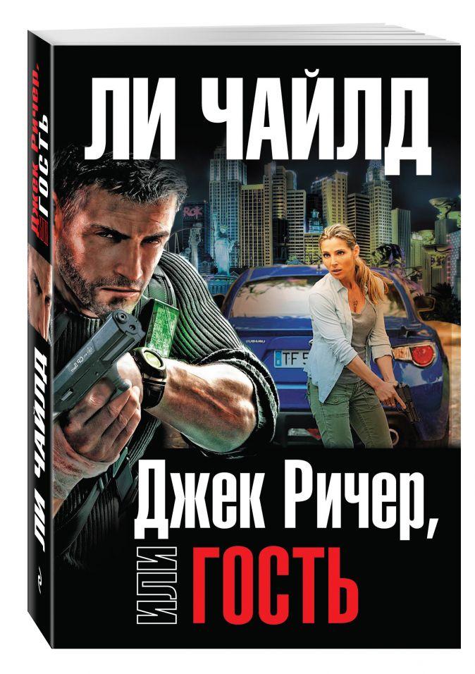 Чайлд Ли - Джек Ричер, или Гость обложка книги