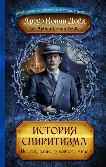 История спиритизма. Исследование духовного мира - фото 1
