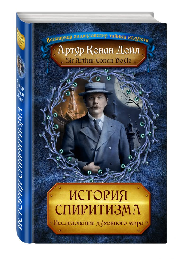 История спиритизма. Исследование духовного мира Артур Конан Дойл
