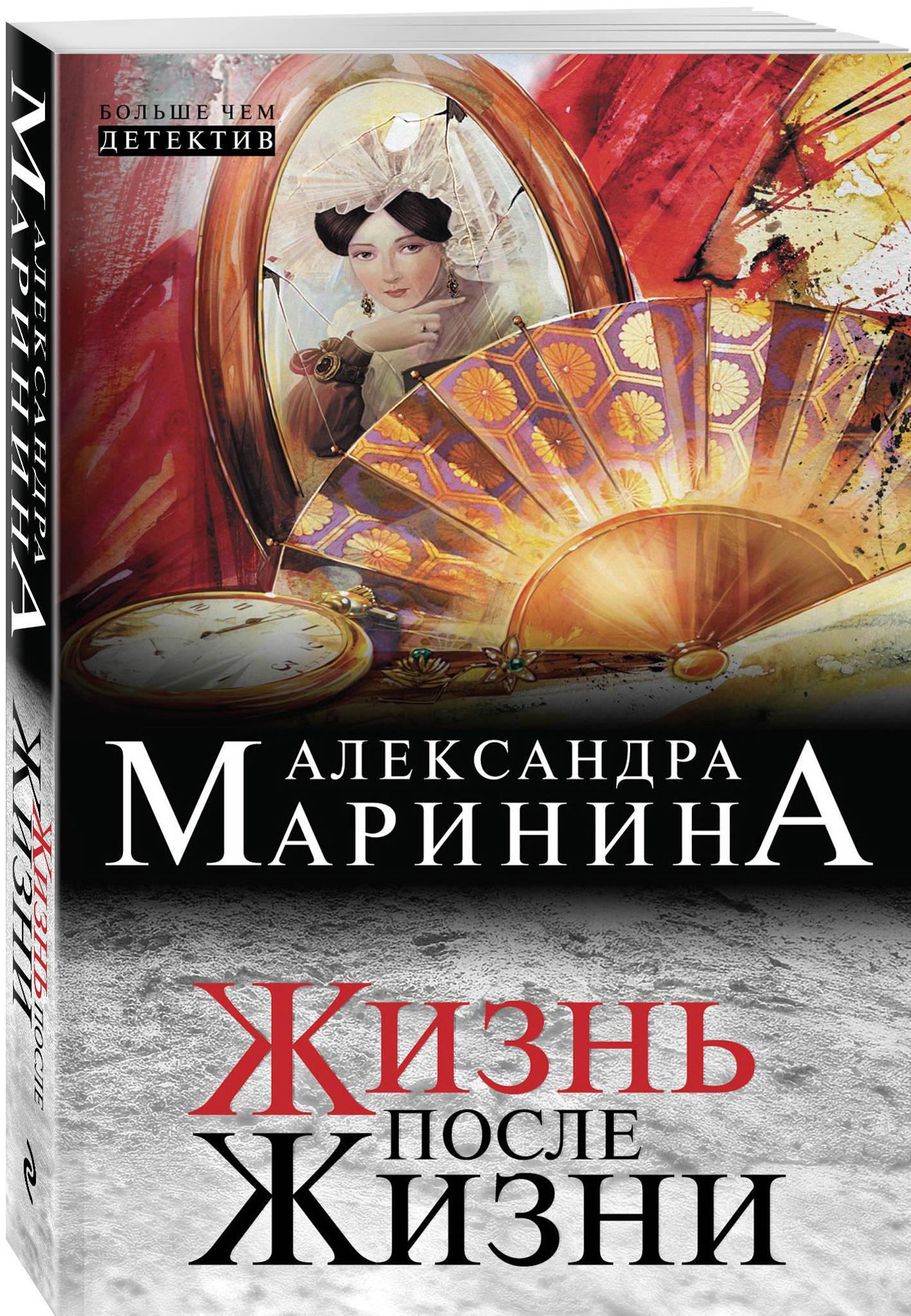 Александра Маринина Жизнь после Жизни