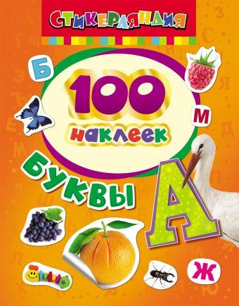 100 наклеек. Буквы