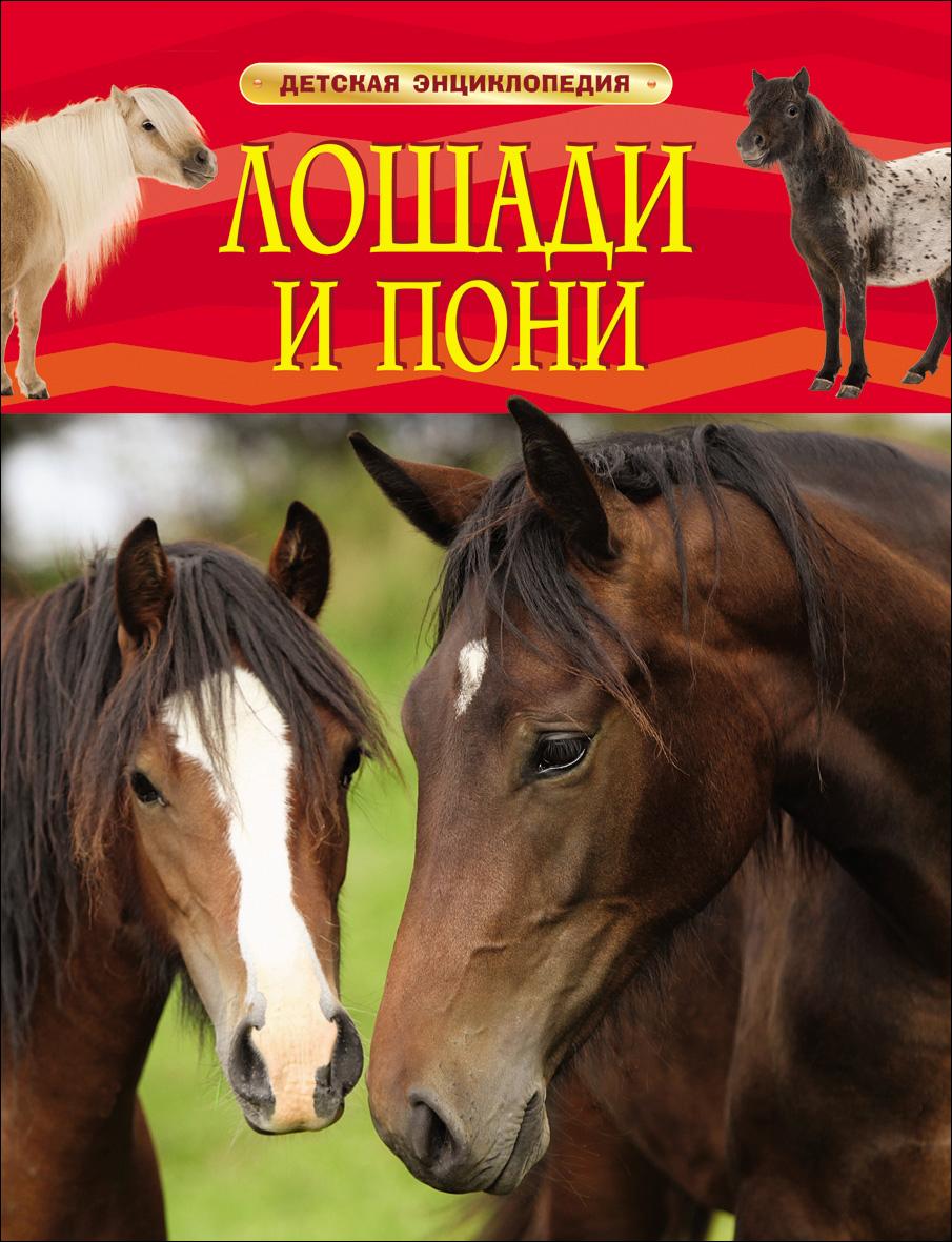 все цены на Лошади и пони онлайн