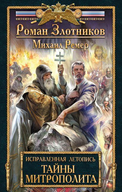 Исправленная летопись. Книга вторая. Тайны митрополита - фото 1