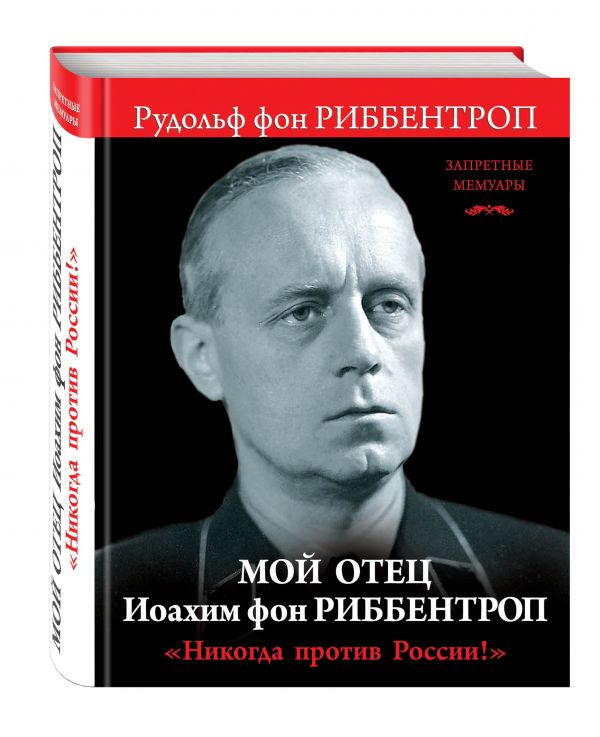 Мой отец Иоахим фон Риббентроп. «Никогда против России!» Риббентроп Р.
