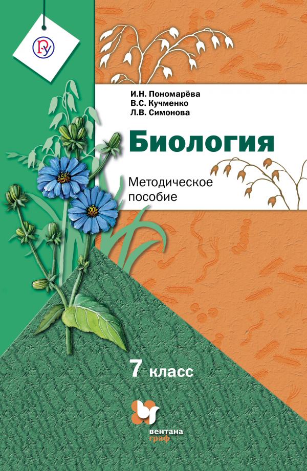 ПономареваИ.Н., КучменкоВ.С., СимоноваЛ.В. Биология. 7 класс. Методическое пособие