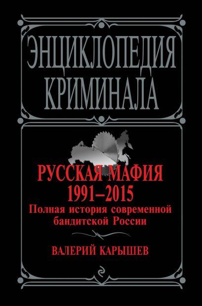 Русская мафия 1991-2015. Полная история современной бандитской России - фото 1