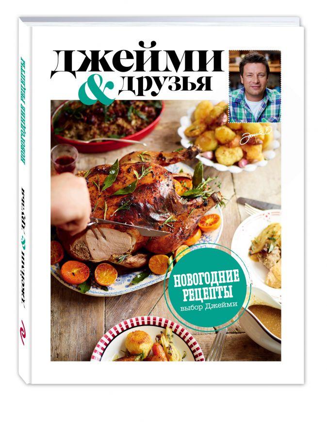 Джейми Оливер - Выбор Джейми. Новогодние рецепты обложка книги