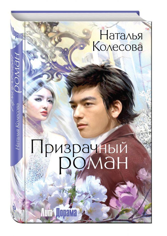 Наталья Колесова - Призрачный роман обложка книги