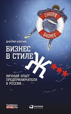 Агарунов Д. - Бизнес в стиле Ж***: Личный опыт предпринимателя в России обложка книги