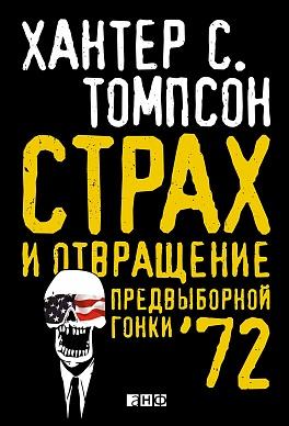 Томпсон Х. - Страх и отвращение предвыборной гонки '72 обложка книги