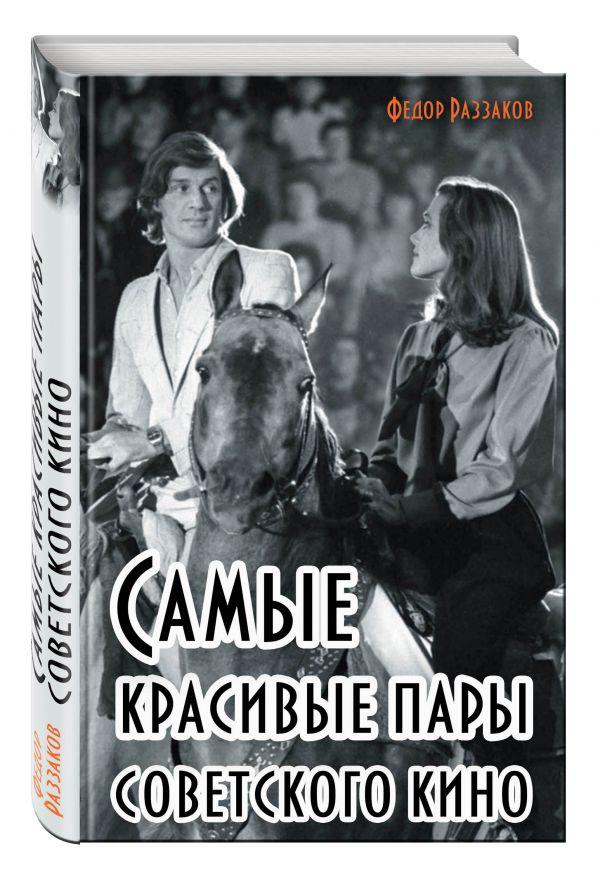 Самые красивые пары Советского кино Раззаков Ф.И.