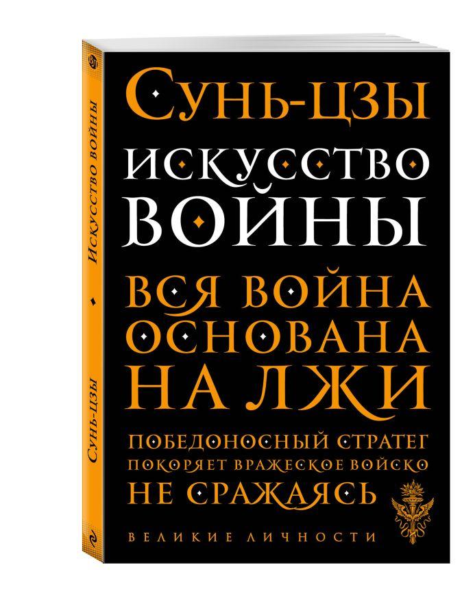 Сунь-цзы - Искусство войны обложка книги