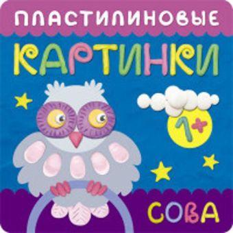 Пластилиновые картинки. Сова Бурмистрова Л., Мороз В.