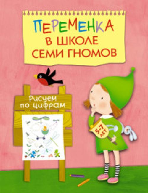 Воронина Т. - Переменка в ШСГ. Рисуем по цифрам обложка книги