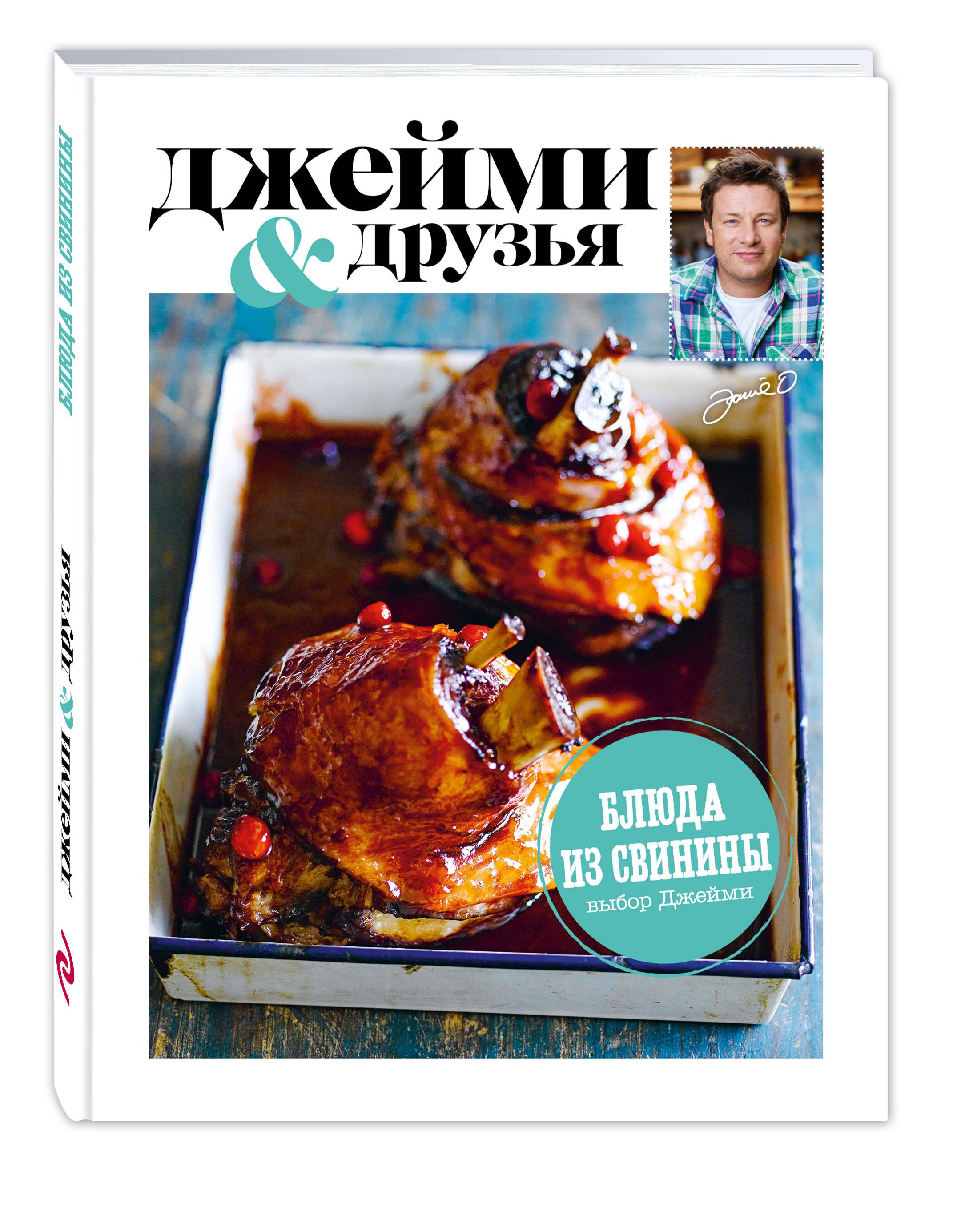 Джейми Оливер Выбор Джейми. Блюда из свинины книги эксмо выбор джейми блюда из свинины